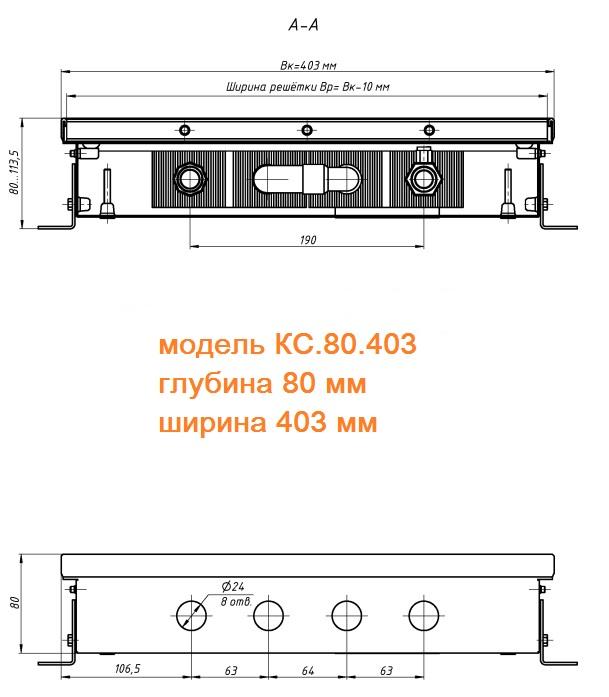 Модель Eva KC.80.403