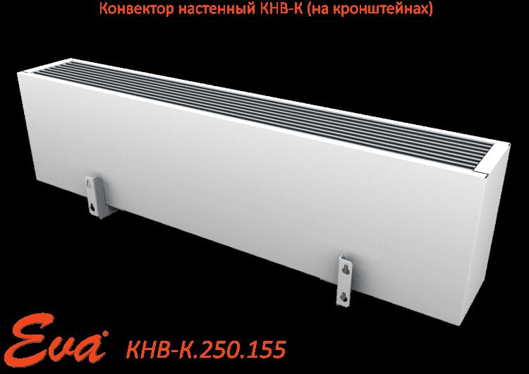 Модель Eva KHB-K.250.155
